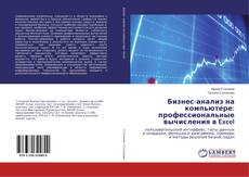 Portada del libro de Бизнес-анализ на компьютере: профессиональные вычисления в Excel