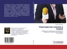 Bookcover of Партнерство союзов и медиа