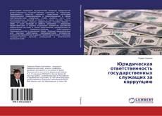 Обложка Юридическая ответственность государственных служащих за коррупцию