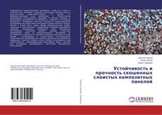 Bookcover of Устойчивость и прочность скошенных слоистых композитных панелей