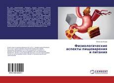 Bookcover of Физиологические аспекты пищеварения и питания