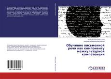 Bookcover of Обучение письменной речи как компоненту межкультурной компетенции