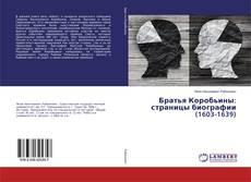 Bookcover of Братья Коробьины: страницы биографии (1603-1639)