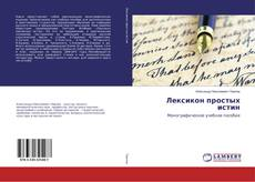 Bookcover of Лексикон простых истин