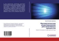 Bookcover of Математическое моделирование диссипативных процессов