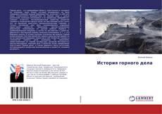 Bookcover of История горного дела