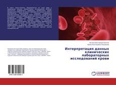 Обложка Интерпретация данных клинических лабораторных исследований крови