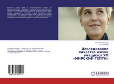 Обложка Исследование качества жизни учащихся УО «МИРСКИЙ ГХПТК»