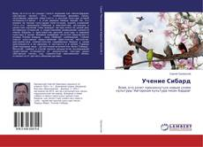 Bookcover of Учение Сибард