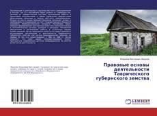 Copertina di Правовые основы деятельности Таврического губернского земства