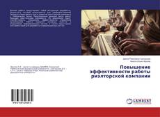 Bookcover of Повышение эффективности работы риэлторской компании