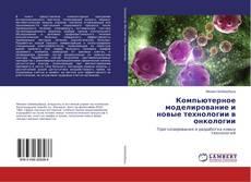 Bookcover of Компьютерное моделирование и новые технологии в онкологии