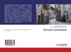 Couverture de Русская топонимика