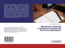 Обложка Жанрово-стилевые особенности повестей Анатолия Димарова