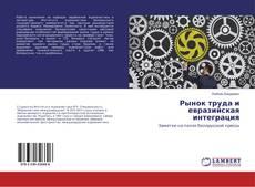 Обложка Рынок труда и евразийская интеграция