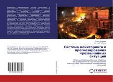 Bookcover of Система мониторинга и прогнозирования чрезвычайных ситуаций