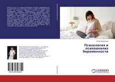 Обложка Психология и психоанализ беременности