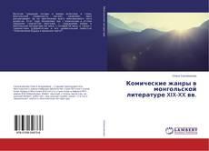 Portada del libro de Комические жанры в монгольской литературе XIX-XX вв.