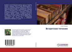 Bookcover of Встречное течение