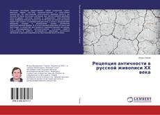 Portada del libro de Рецепция античности в русской живописи ХХ века