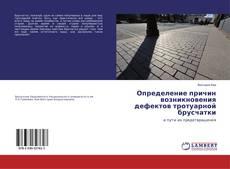 Portada del libro de Определение причин возникновения дефектов тротуарной брусчатки