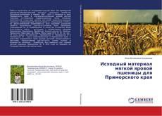 Capa do livro de Исходный материал мягкой яровой пшеницы для Приморского края