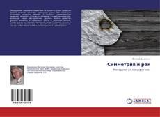 Copertina di Симметрия и рак