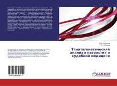 Обложка Танатогенетический анализ в патологии и судебной медицине