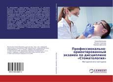 Bookcover of Профессионально-ориентированный экзамен по дисциплине «Стоматология»