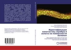Bookcover of Идентификация наночастиц серебра и золота на поверхности волокон
