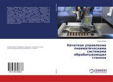 Copertina di Нечеткое управление пневматическими системами обрабатывающих станков