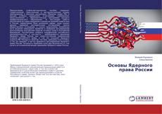 Bookcover of Основы Ядерного права России