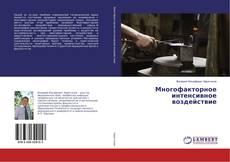 Bookcover of Многофакторное интенсивное воздействие