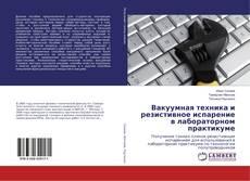 Bookcover of Вакуумная техника и резистивное испарение в лабораторном практикуме