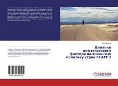 Bookcover of Влияние нефтегазового фактора на внешнюю политику стран ССАГПЗ