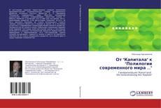"""Bookcover of От """"Капитала"""" к """"Полилогии современного мира ..."""""""