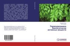 Термодинамика биологически активных веществ的封面