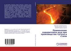 Bookcover of Применение сидеритовых руд при производстве чугуна и стали
