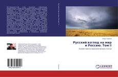 Couverture de Русский взгляд на мир и Россию. Том II
