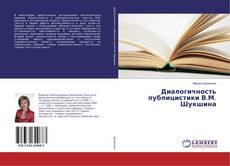 Обложка Диалогичность публицистики В.М. Шукшина