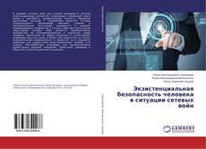 Экзистенциальная безопасность человека в ситуации сетевых войн的封面