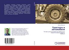 Обложка Тракторы и автомобили