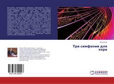 Capa do livro de Три симфонии для хора