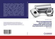 Bookcover of Прогнозирование долговечности поршней двигателей внутреннего сгорания