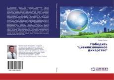 """Bookcover of Победить """"цивилизованное дикарство"""""""