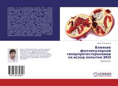 Bookcover of Влияние фолликулярной гиперпрогестеронемии на исход попытки ЭКО