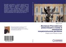 Обложка Великая Российская революция в коми и ненецком национальном регионе