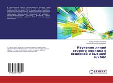 Bookcover of Изучение линий второго порядка в основной и высшей школе