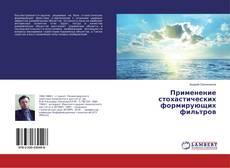 Buchcover von Применение стохастических формирующих фильтров