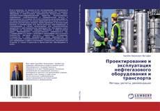 Capa do livro de Проектирование и эксплуатация нефтегазового оборудования и транспорта